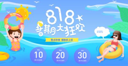 818暑促/暑期特惠优惠券