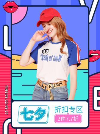 七夕节/折扣女装海报