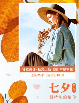 七夕节/女装活动海报