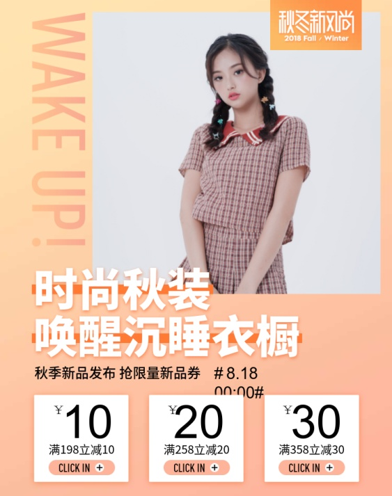秋冬新风尚/女装海报