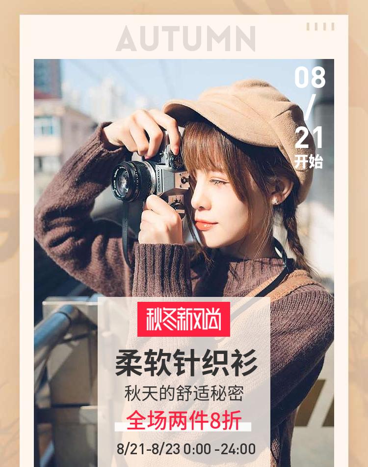 秋冬新风尚女装文艺电商海报banner