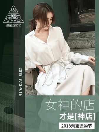 淘宝造物节/白色女装海报