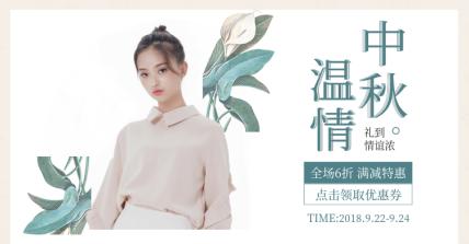 中秋节/女装优惠券
