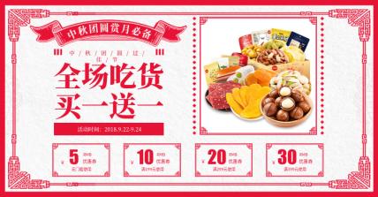 中秋节/零食/买一送一活动海报