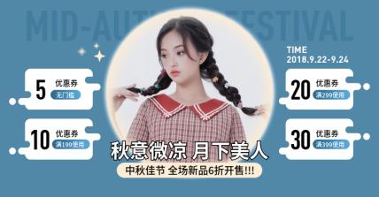 中秋节女装优惠券