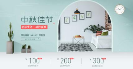 中秋节/家具海报
