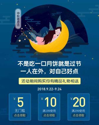 中秋节手绘优惠券电商海报banner