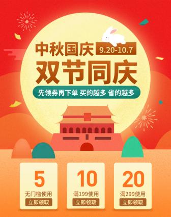 中秋节国庆节双节优惠券电商海报banner