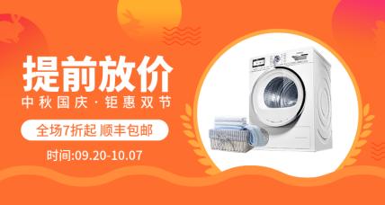 中秋节国庆节/洗衣机活动海报