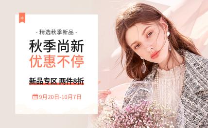 中秋节/秋上新/秋季新风尚/新势力周/女装电商海报banner
