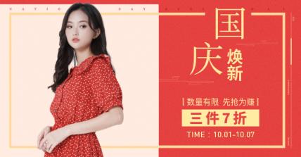国庆中秋/秋季上新/换新/女装电商海报banner