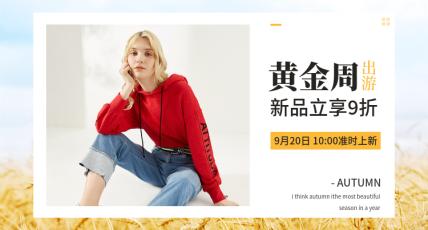 国庆节焕新黄金周女装折扣活动海报banner