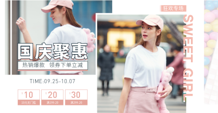 国庆聚惠/女装优惠券
