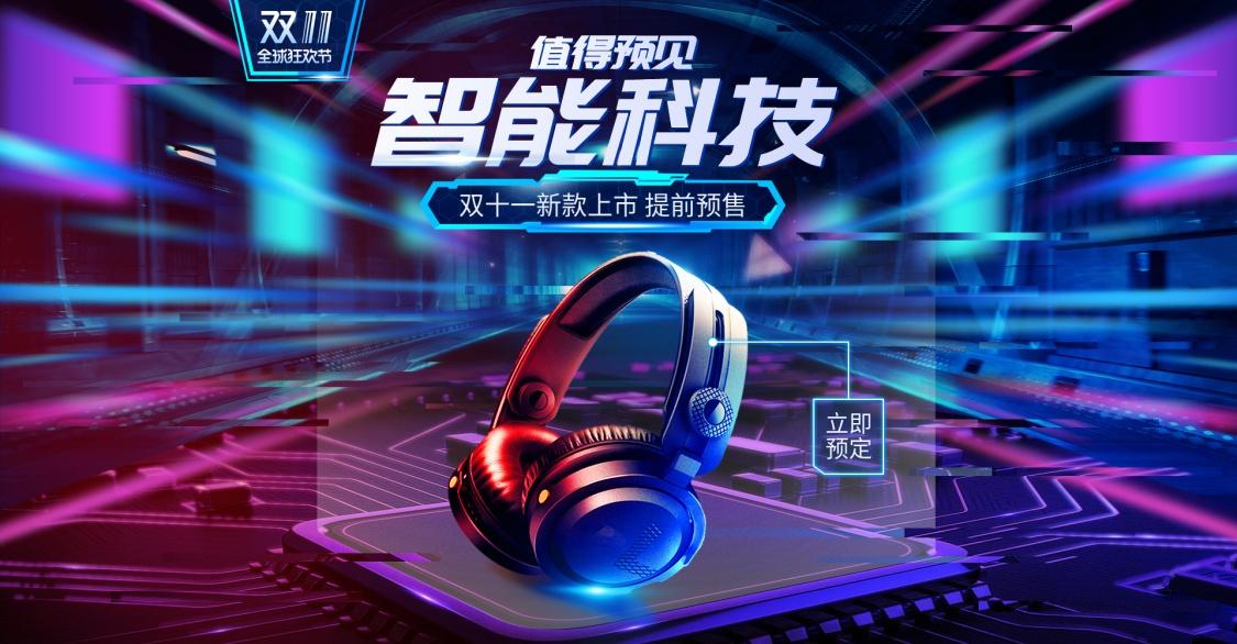 双十一数码家电耳机海报