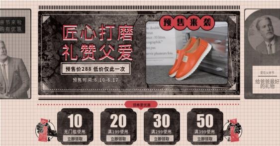 父亲节/男鞋海报