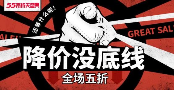 55吾折天聚划算促销海报banner