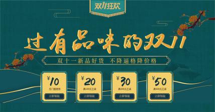 双11/中国风/优惠券/海报