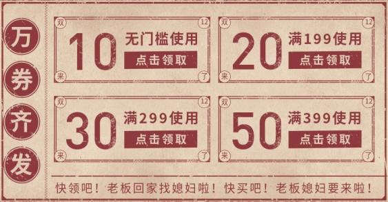 双12/双十二/优惠券/海报banner