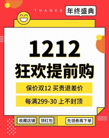 双十二/双12/提前购/海报banner