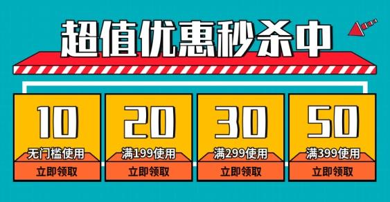 双十二/双12/超值/秒杀/优惠券/海报banner