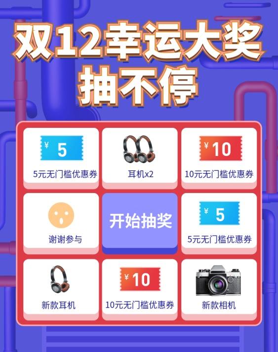 双十二/双12/转盘抽奖/幸运大奖/数码产品/海报banner