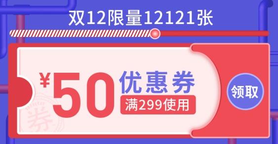双十二/双12/满减优惠券/海报banner