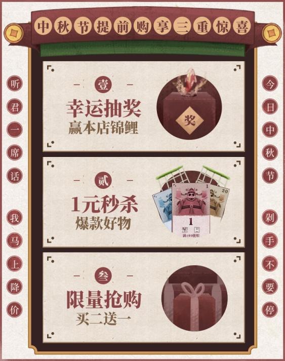 中秋节/店铺活动/活动专区
