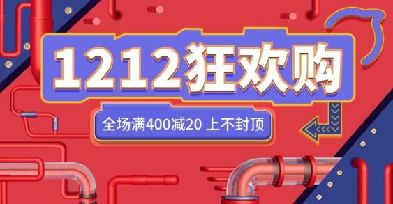双十二/双12/狂欢购/满减/通用/海报banner