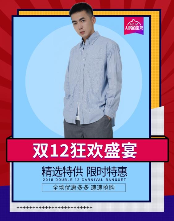 双十二/双12/1212/狂欢盛宴/男装/海报banner