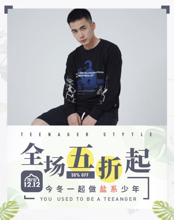 双十二/双12/1212/男装/清新/折扣促销/棕榈叶/海报banner