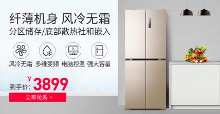 电器/冰箱海报