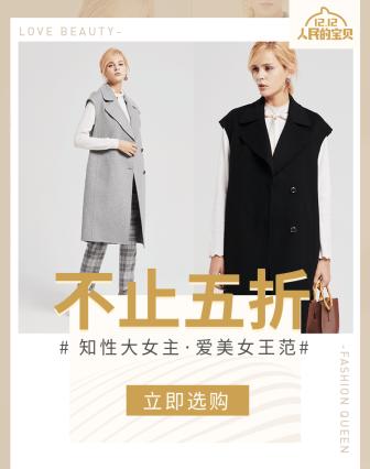 秋季女装海报