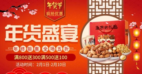 年货节/春节/新年/食品/零食干货/喜庆/中国风/海报banner