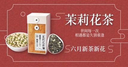 食品/酒茶海报