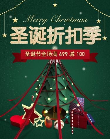 圣诞折扣季海报