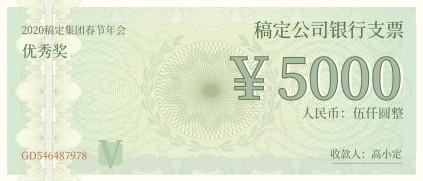 春节年会优秀奖银行支票创意手持KT板