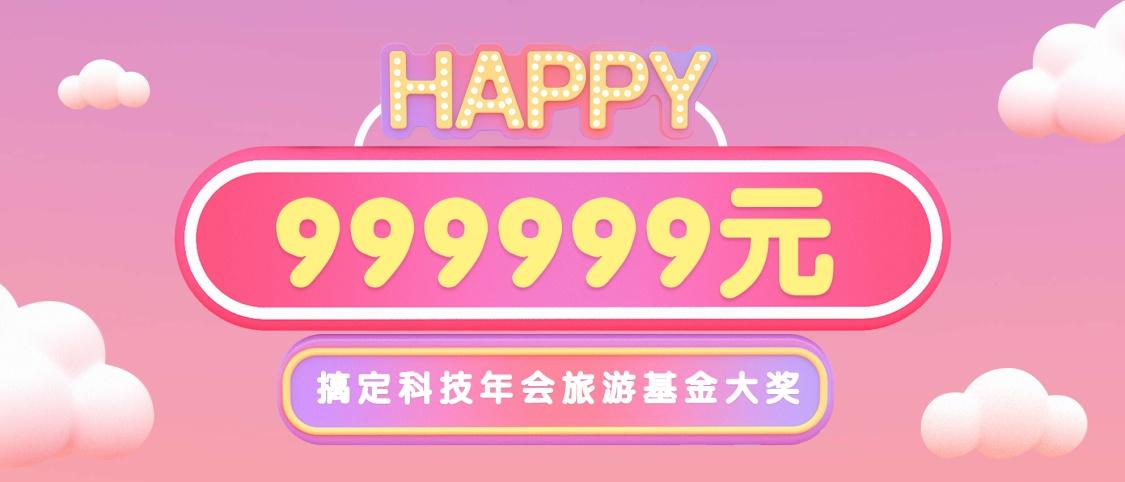 新年嗨翻天奖金颁奖kt