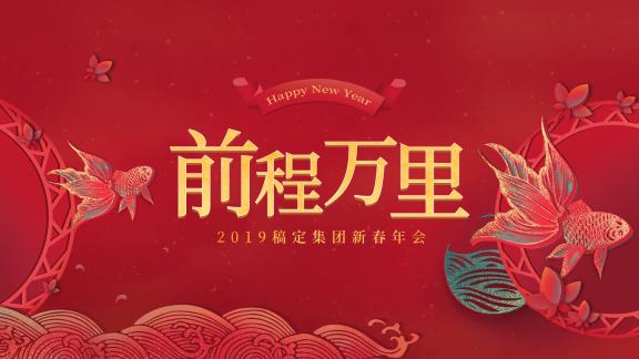红色中国风新春年会PPT