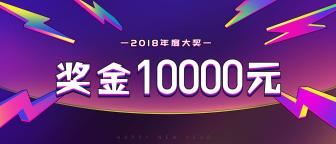 中秋晚会奖金颁奖KT板