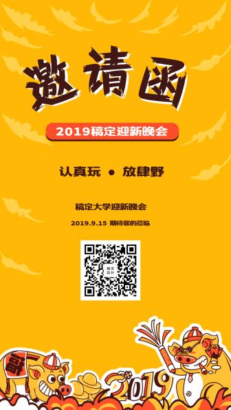 节日/新年/晚会开学迎新邀请函海报