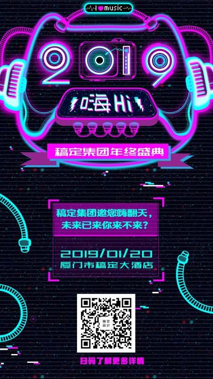 嗨2019抖音风邀请函海报
