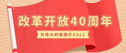 改革开放40周年公众号首图