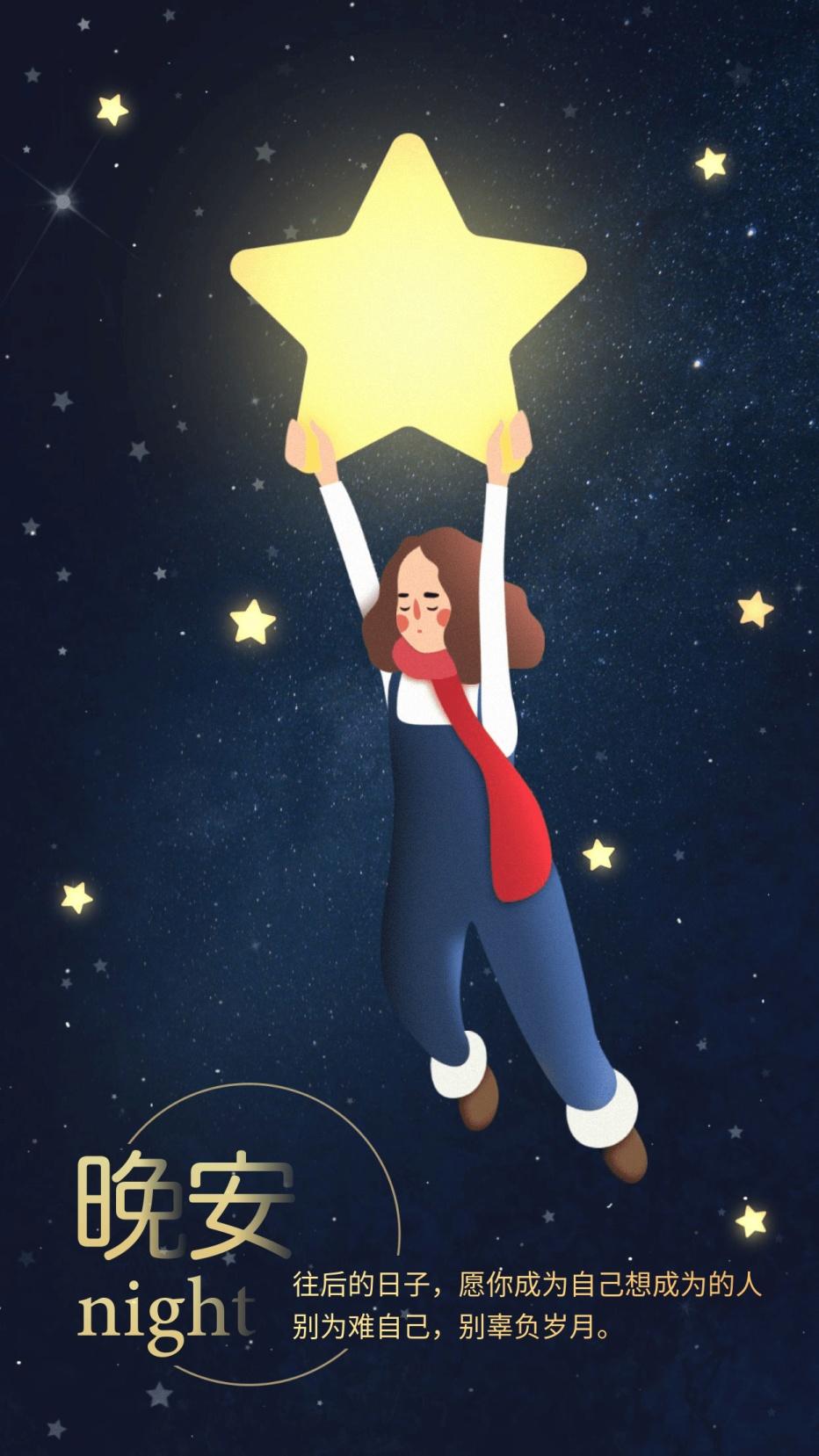 晚安插画风手机海报
