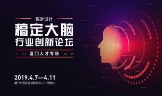 行业创新论坛活动banner