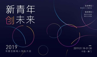 新青年创未来活动banner