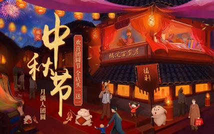 中秋节中国风年货节电商海报banner