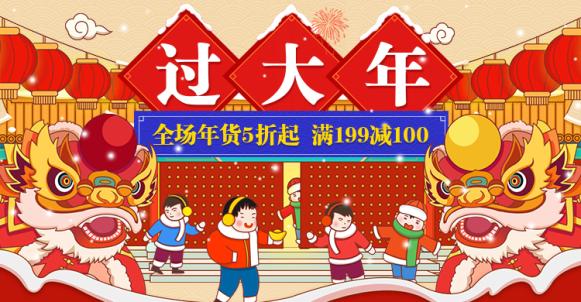 中国风过大年海报