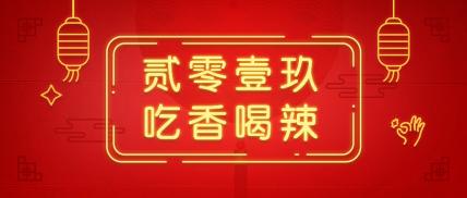 2019吃香喝辣公众号首图