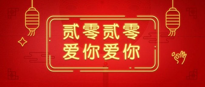 春节新年新春公众号首图