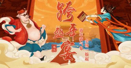 年货节/折扣/创意海报